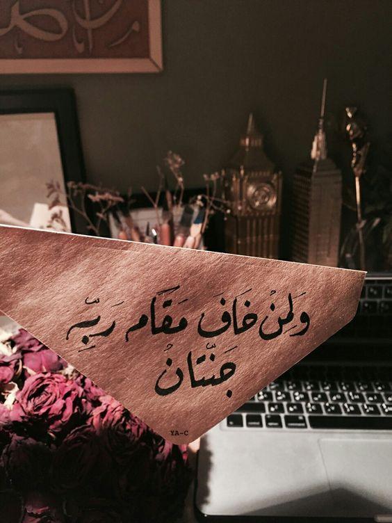 ولمن خاف مقام ربه صور دينية آيات من القرآن الكريم روعة للفيسبوك