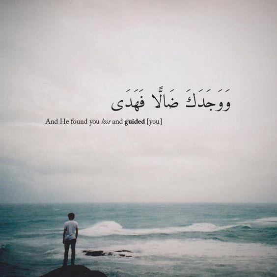 ووجدك ضالا فهدى صور دينية آيات من القرآن الكريم روعة للفيسبوك