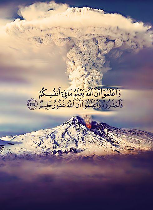 يعلم مافي انفسكم صور دينية آيات من القرآن الكريم روعة للفيسبوك
