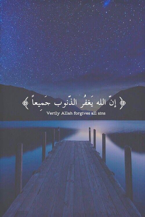 يغفر الذنوب جميعا صور دينية آيات من القرآن الكريم روعة للفيسبوك
