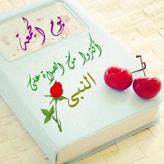 يوم الجمعة الصلاة على النبي صور جمعة مباركة اجمل بوستات دعاء يوم الجمعه للفيسبوك