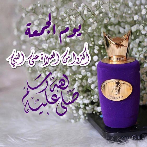 يوم الجمعة والصلاة على النبي صور جمعة مباركة اجمل بوستات دعاء يوم الجمعه للفيسبوك