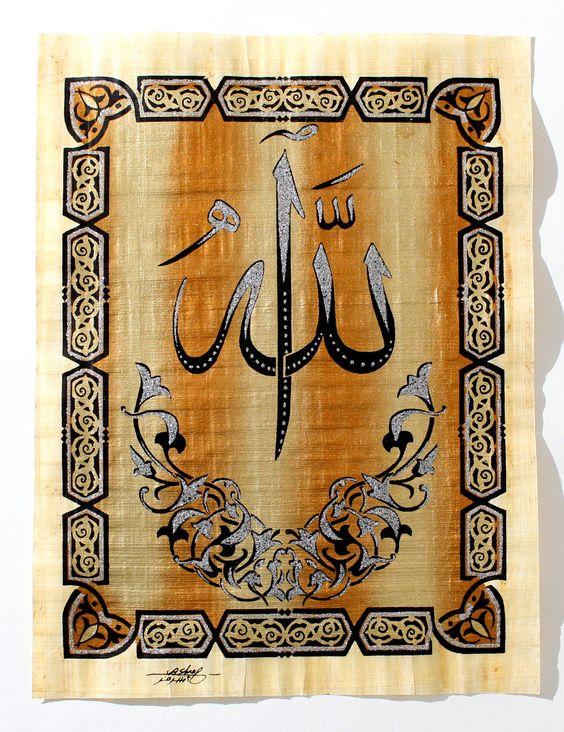 2صور لفظ الجلالة صور الله لفظ الجلالة جل جلاله وتعالى شأنه