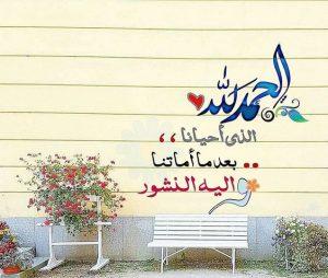 اذكار الصباح 300x254 صور صباح الخير أسعد الله صباحكم بكل خير