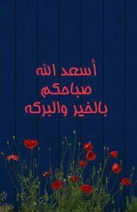 اسعد الله صباحكم 194x300 صور صباح الخير أسعد الله صباحكم بكل خير