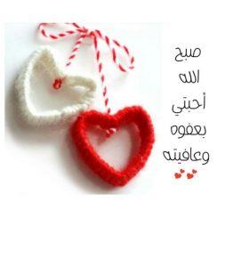 اللهم صبح احبتي 253x300 صور صباح الخير أسعد الله صباحكم بكل خير