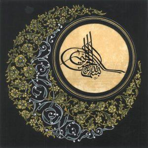 بسم الله الرحمن الرحيم بخط جميل 300x300 صور بسم الله الرحمن الرحيم فضل البسملة