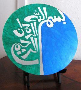 بسم الله الرحمن الرحيم بسملة 269x300 صور بسم الله الرحمن الرحيم فضل البسملة