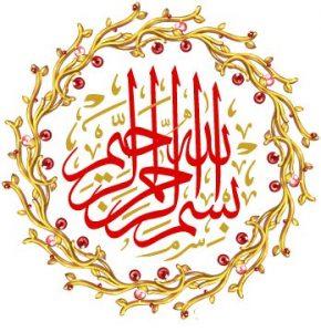 بسم الله الرحمن الرحيم تحفة 290x300 صور بسم الله الرحمن الرحيم فضل البسملة