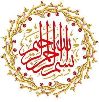 بسم الله الرحمن الرحيم تحفة