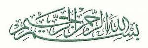 بسم الله الرحمن الرحيم توقيع 300x98 صور بسم الله الرحمن الرحيم فضل البسملة