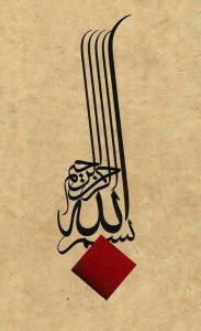 بسم الله الرحمن الرحيم جديدة 183x300 صور بسم الله الرحمن الرحيم فضل البسملة
