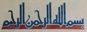بسم الله الرحمن الرحيم جديده 300x112 صور بسم الله الرحمن الرحيم فضل البسملة