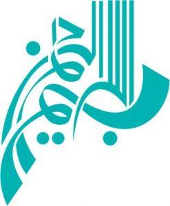 بسم الله الرحمن الرحيم جميلة 247x300 صور بسم الله الرحمن الرحيم فضل البسملة