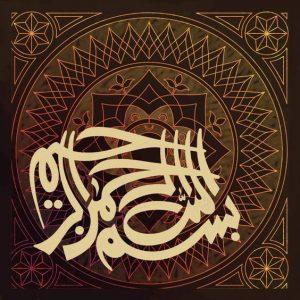 بسم الله الرحمن الرحيم حلوة 300x300 صور بسم الله الرحمن الرحيم فضل البسملة