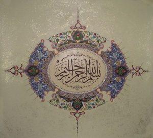بسم الله الرحمن الرحيم حلوه 300x270 صور بسم الله الرحمن الرحيم فضل البسملة