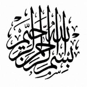 بسم الله الرحمن الرحيم خط جميل 300x300 صور بسم الله الرحمن الرحيم فضل البسملة