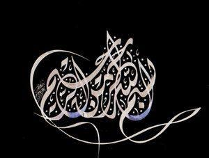 بسم الله الرحمن الرحيم خلفية 300x227 صور بسم الله الرحمن الرحيم فضل البسملة