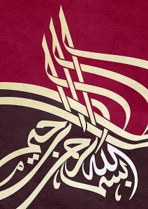 بسم الله الرحمن الرحيم روعة 212x300 صور بسم الله الرحمن الرحيم فضل البسملة