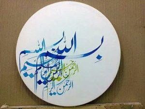 بسم الله الرحمن الرحيم روعه 300x225 صور بسم الله الرحمن الرحيم فضل البسملة