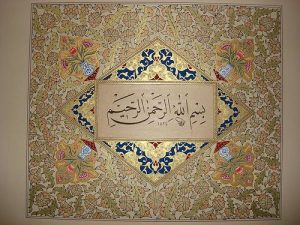 بسم الله الرحمن الرحيم زخارف 300x225 صور بسم الله الرحمن الرحيم فضل البسملة