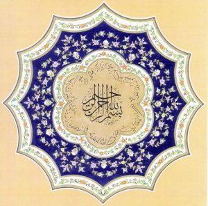 بسم الله الرحمن الرحيم صورة 300x296 صور بسم الله الرحمن الرحيم فضل البسملة