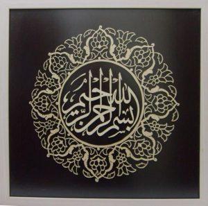 بسم الله الرحمن الرحيم في دائرة 300x297 صور بسم الله الرحمن الرحيم فضل البسملة