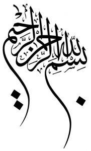 بسم الله الرحمن الرحيم للتصميم 181x300 صور بسم الله الرحمن الرحيم فضل البسملة