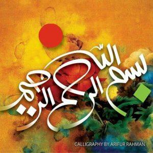 بسم الله الرحمن الرحيم للفوتوشوب 300x300 صور بسم الله الرحمن الرحيم فضل البسملة