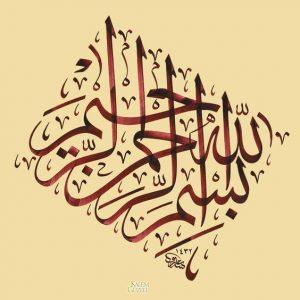 بسم الله الرحمن الرحيم للمواضيع 300x300 صور بسم الله الرحمن الرحيم فضل البسملة