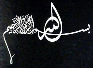 بسم الله الرحمن الرحيم للموبايل 300x222 صور بسم الله الرحمن الرحيم فضل البسملة