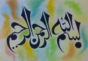 بسم الله الرحمن الرحيم للواتس اب 300x210 صور بسم الله الرحمن الرحيم فضل البسملة