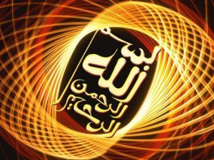 بسم الله الرحمن الرحيم مجسمة 300x225 صور بسم الله الرحمن الرحيم فضل البسملة