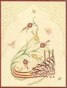 بسم الله الرحمن الرحيم مرسومة 228x300 صور بسم الله الرحمن الرحيم فضل البسملة