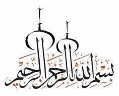 بسم الله الرحمن الرحيم مزخرفة صور بسم الله الرحمن الرحيم فضل البسملة