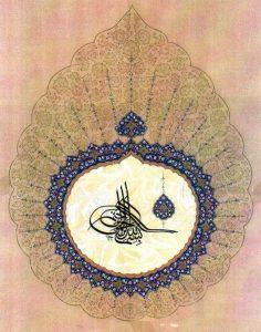 بسم الله الرحمن الرحيم مزخرفه 236x300 صور بسم الله الرحمن الرحيم فضل البسملة