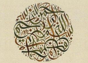 بسم الله الرحمن الرحيم مستديرة 300x214 صور بسم الله الرحمن الرحيم فضل البسملة