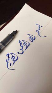 بسم الله الرحمن الرحيم مكتوبة 169x300 صور بسم الله الرحمن الرحيم فضل البسملة