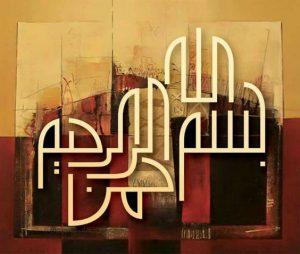 بسم الله الرحمن الرحيم ملونة 300x254 صور بسم الله الرحمن الرحيم فضل البسملة