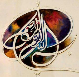 بسم الله الرحمن الرحيم 10 300x294 صور بسم الله الرحمن الرحيم فضل البسملة