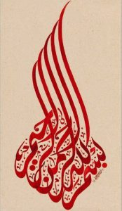 بسم الله الرحمن الرحيم 11 174x300 صور بسم الله الرحمن الرحيم فضل البسملة