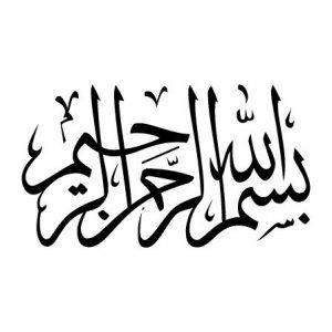 بسم الله الرحمن الرحيم 2 300x300 صور بسم الله الرحمن الرحيم فضل البسملة