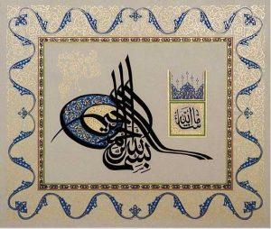 بسم الله الرحمن الرحيم 4 300x254 صور بسم الله الرحمن الرحيم فضل البسملة