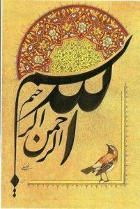 بسم الله الرحمن الرحيم 5 201x300 صور بسم الله الرحمن الرحيم فضل البسملة