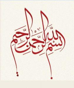 بسم الله الرحمن الرحيم 6 251x300 صور بسم الله الرحمن الرحيم فضل البسملة