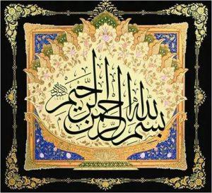 بسم الله الرحمن الرحيم 7 300x274 صور بسم الله الرحمن الرحيم فضل البسملة