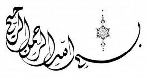 بسم الله الرحمن الرحيم 8 300x159 صور بسم الله الرحمن الرحيم فضل البسملة