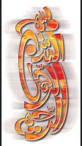 بسم الله الرحمن الرحيم 9 169x300 صور بسم الله الرحمن الرحيم فضل البسملة