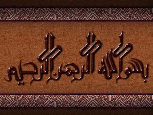 بسم الله الرحمن الرحيم hd 300x225 صور بسم الله الرحمن الرحيم فضل البسملة