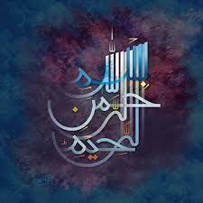 خلفية بسم الله الرحمن الرحيم صور بسم الله الرحمن الرحيم فضل البسملة